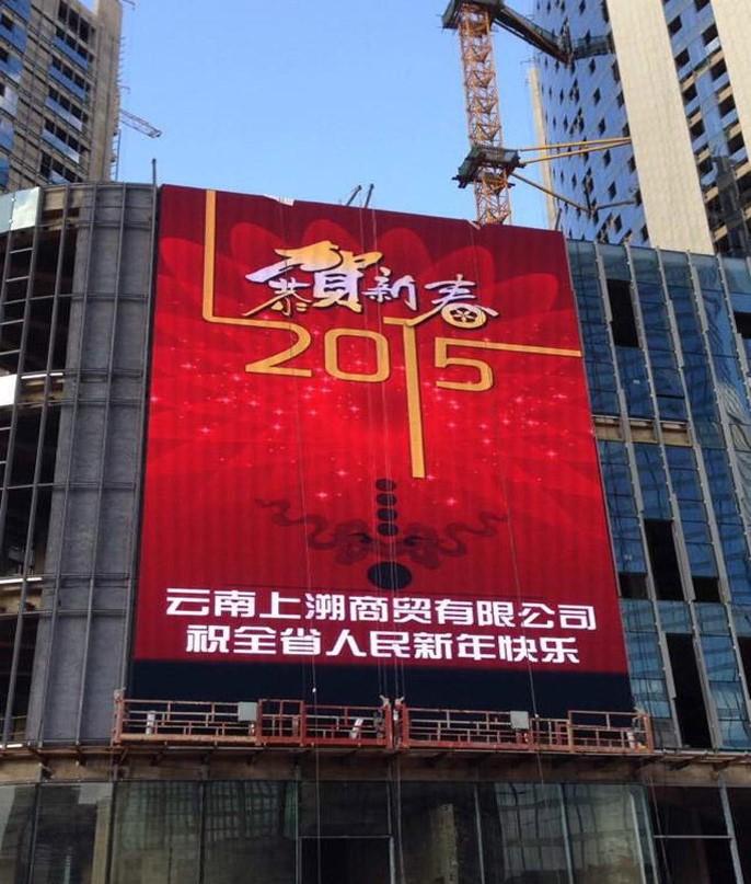 LED Curtain Commercial Fuhai Public Square Kunming